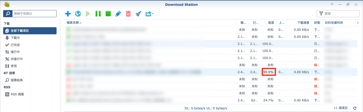 Synology Download Station 開啟暫存目錄&取出99%檔案